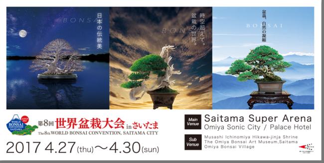 The 8th World Bonsai Convention in Saitama City, Japan